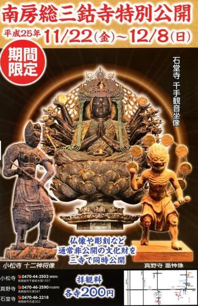 01 「南房総三鈷寺特別公開」ポスター